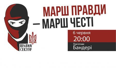 Сьогодні у Львові проведуть марш проти Порошенка