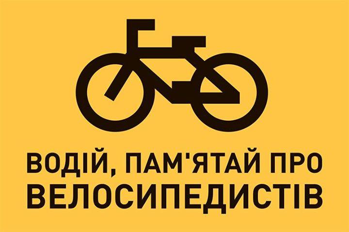 Водителей маршруток во Львове будут призывать обращать внимание на велосипедистов