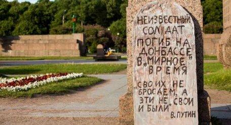 У Санкт-Петербурзі поставили символічний пам'ятник невідомому солдатові, що загинув на Донбасі (Фото)