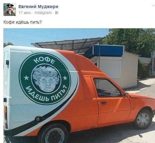 """Пошли кофе пить: в Киеве появились кофейни """"по-коломойски"""""""