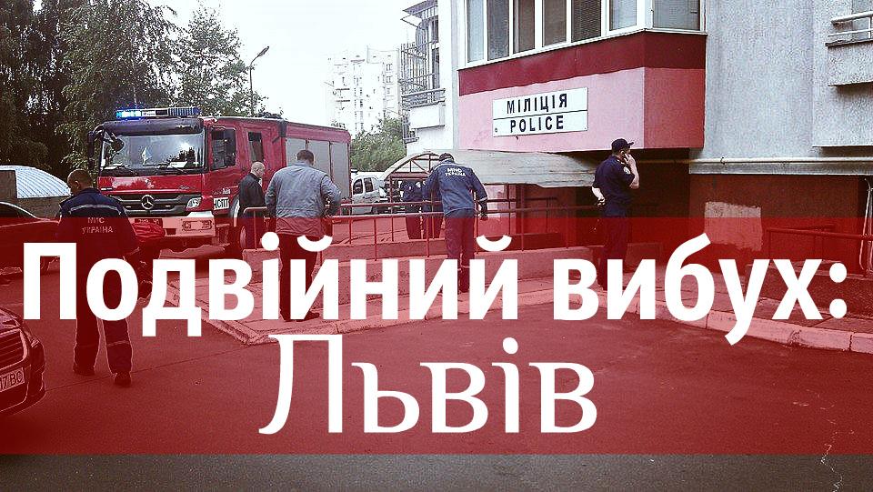 Двойной взрыв во Львове: хроника событий (ФОТО / ВИДЕО) (ОБНОВЛЯЕТСЯ)