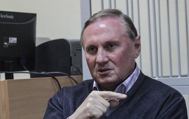 Єфремова залишили під домашнім арештом ще на два місяці