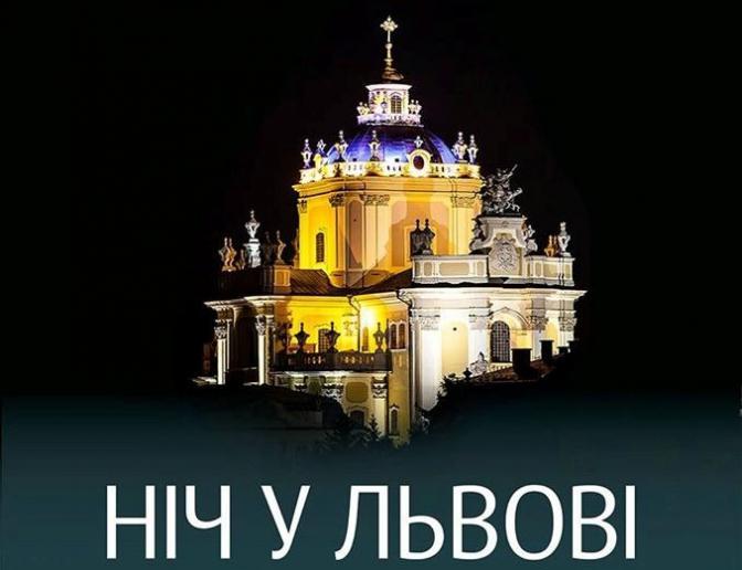 Більше двадцяти тисяч людей три ночі «блукали» по Львову
