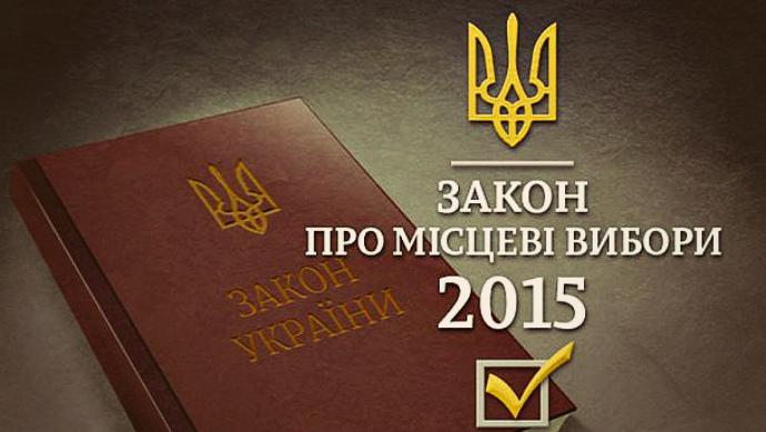 Новий закон про місцеві вибори: що важливо знати