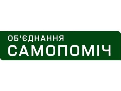 «Самопоміч» назвала кандидатів у депутати Львівської обласної ради