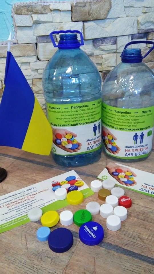 У Львові продовжується збір пластикових кришечок для переробки на протези для воїнів АТО