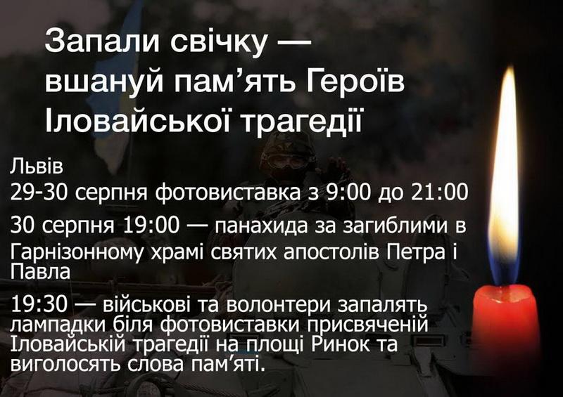 Львовян призывают зажечь лампадки по погибшим героями в Иловайске