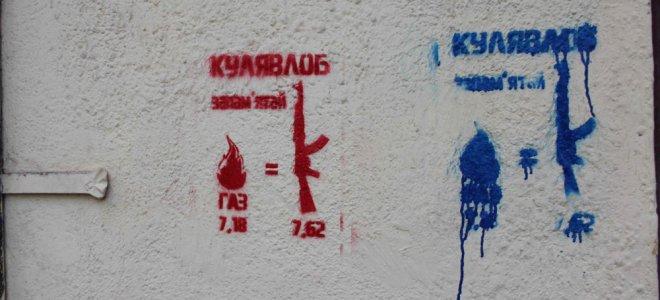 """У Львові Яценюку за підвищення цін на газ погрожують """"кулеювлоб"""" (фото, відео)"""