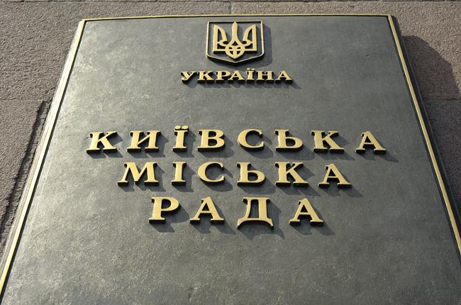 В КГГА нашли финансовых махинаций на полмиллиарда гривен