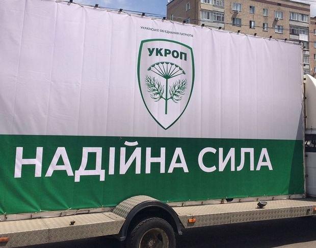 На Львівщині запрацювали районні штаби «УКРОПУ»