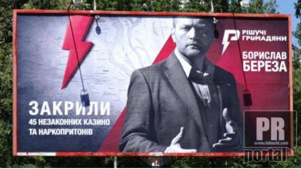 Самая нелепая политическая реклама в Киеве (ФОТО)