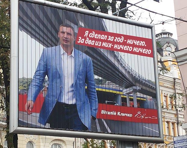 Мордобордінг по-українськи: якою рекламою кандидати дивують та лякають виборців (Фото)