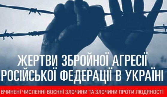Війна на Донбасі: жертви та втрати (ІНФОГРАФІКА)
