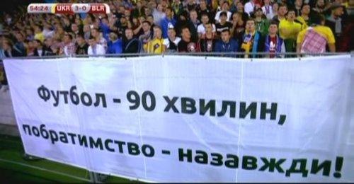 """На """"Арені Львів"""" збірна України перемогла Білорусію"""