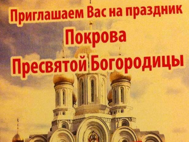 """В Одесі екс-""""регіонали"""" агітують за допомогою літургії в церквах УПЦ МП (Фото, відео)"""