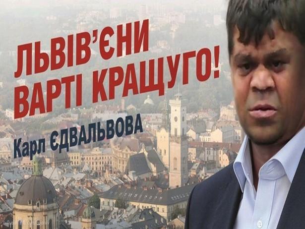 Як львів'яни познущалися з кандидатів на мера (фото)