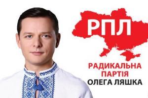 Радикальна партія Ляшка зробила ставку на ідеологію, замість реклами – експерт