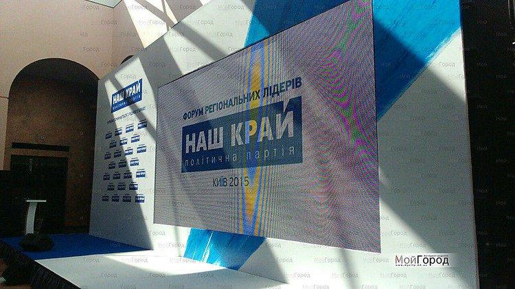 """""""Наш край"""" на местных выборах преодолел 5% барьер в пределах всей страны"""