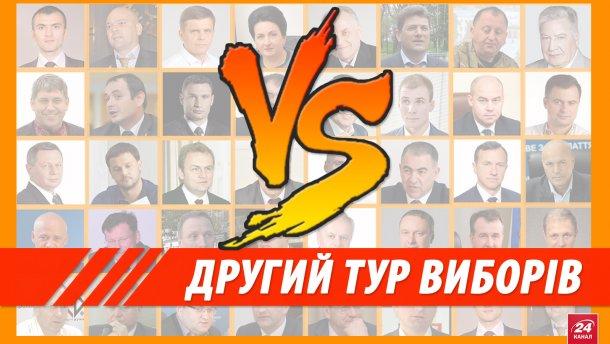 Другий тур виборів: хто з ким побореться