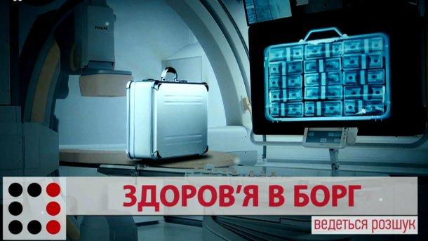 Здоров'я в борг: як лікують онкохворих в Україні (ВІДЕО)