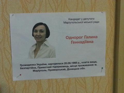 Кандидатка в депутати у Маріуполі розвішує на дільницях автобіографію (Фото)