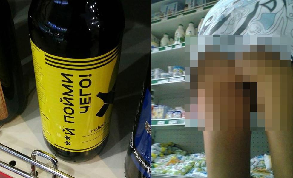 ** й зрозумій чого або чоловікам вхід в магазин заборонений (ФОТО)