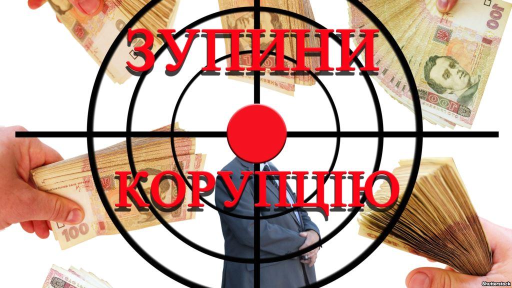 Появилось доказательство того, что украинская власть не заинтересована в борьбе с коррупцией