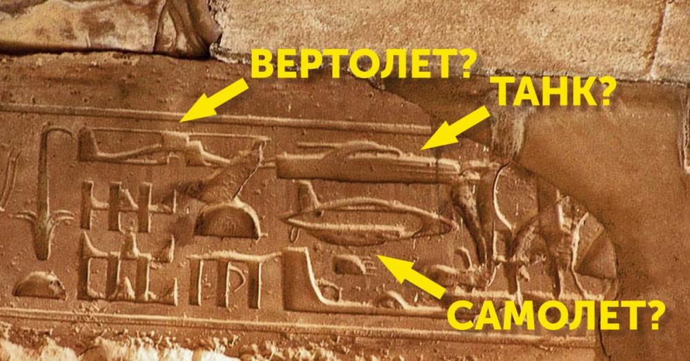10 історичних знахідок, які поставили вчених у безвихідь (ФОТО)