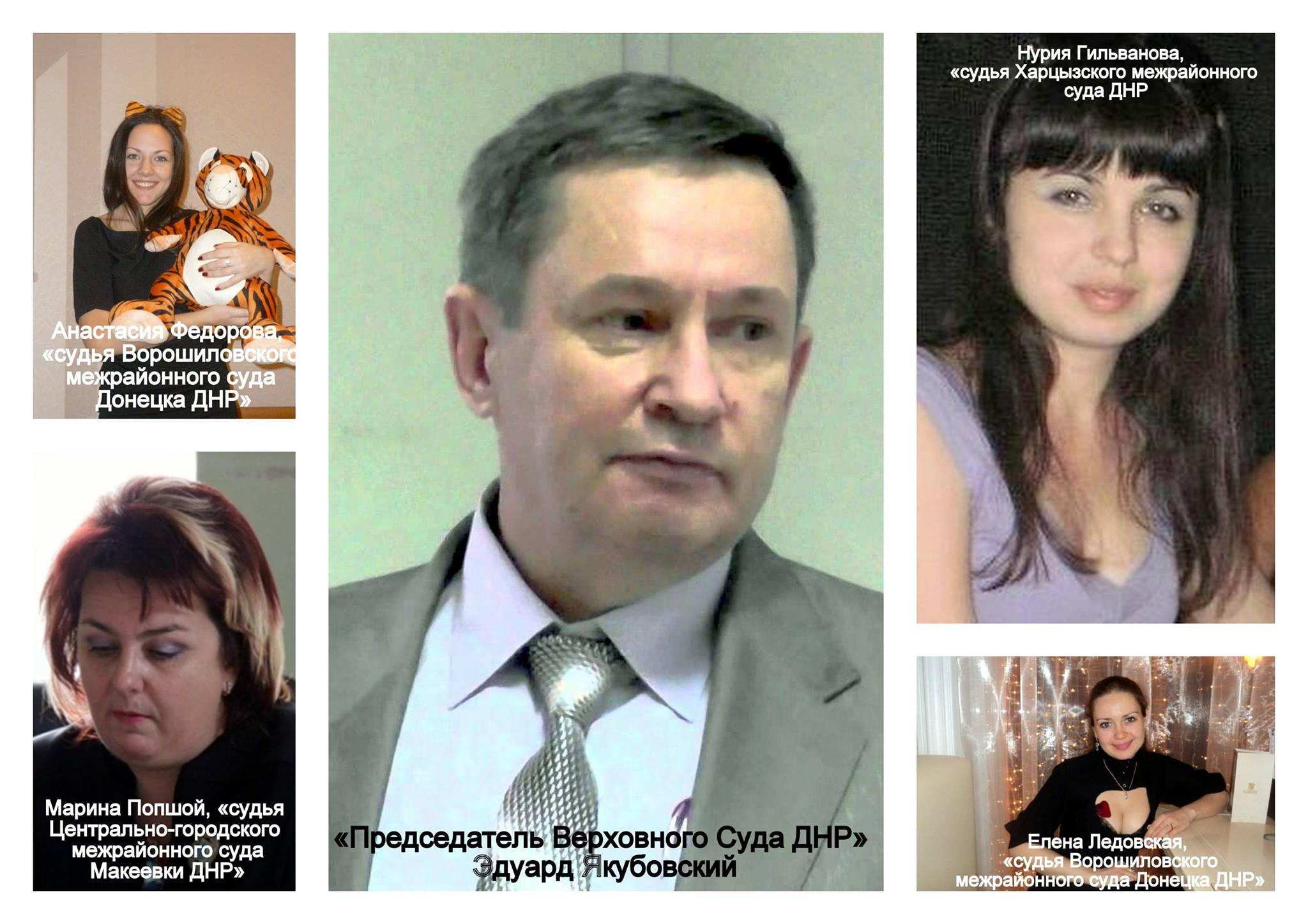 """Поліція оголосила у розшук 8 суддів """"ДНР"""""""