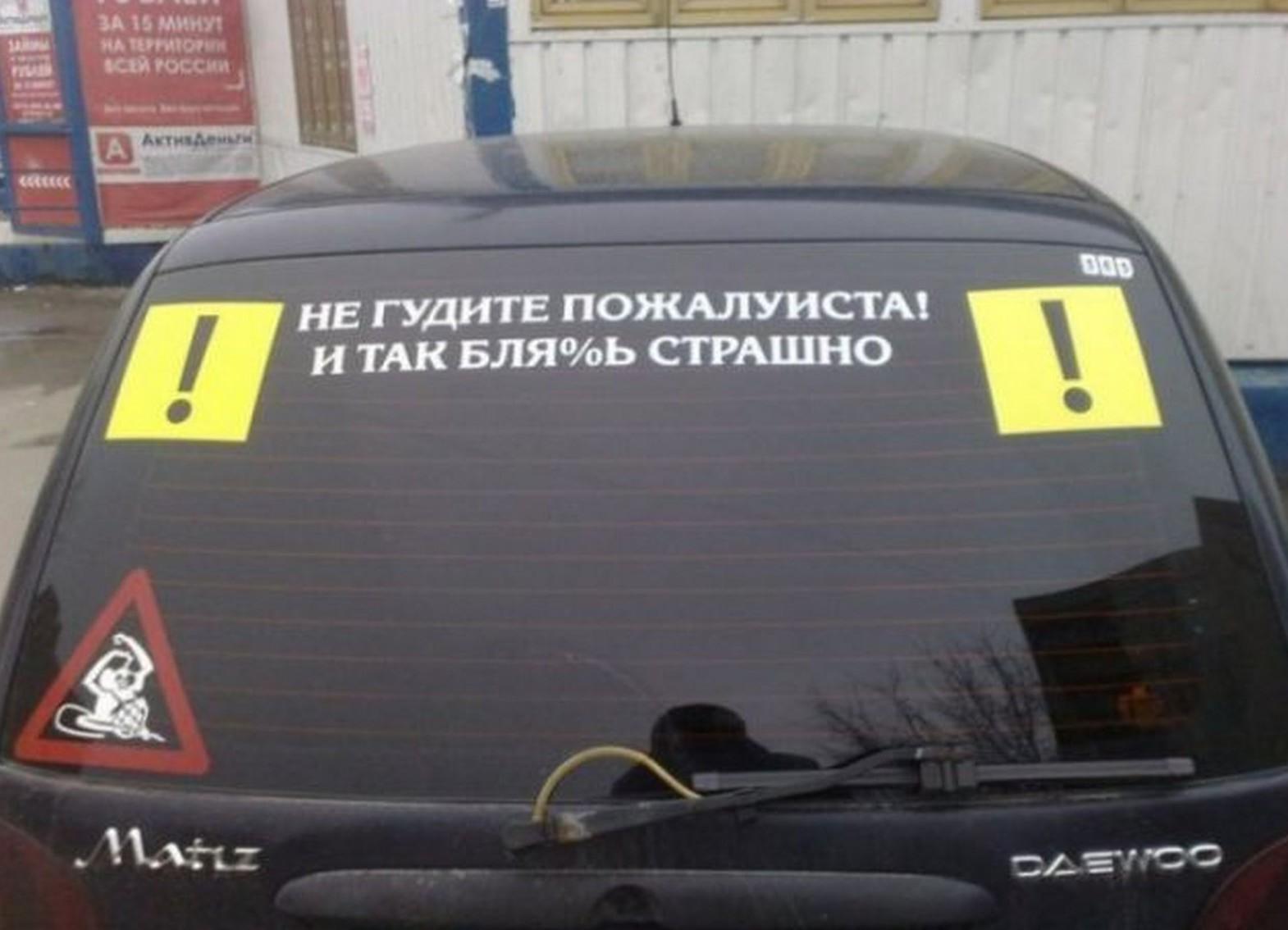 Як російські чайники рятуються за кермом, щоб не попасти під колеса (ФОТО)