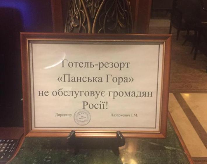 Львівський готель відмовляється приймати туристів із Росії (ФОТО)