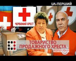 Червоний Хрест України, його заробітки і злочини