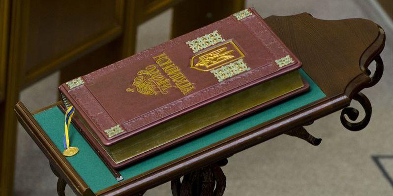 Сьогодні набирає чинності закон про порядок внесення змін до Конституції