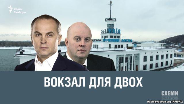 Вокзал для двох. Нові власники Київського річкового вокзалу – Бродський і Шуфрич (розслідування)