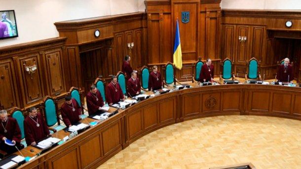 """Конституційний суд оголосив """"вердикт"""" судовій реформі"""