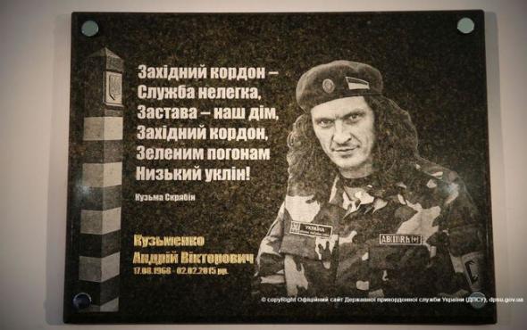 Прикордонники відкрили меморіальну дошку на честь Скрябіна у Львові (ФОТО)