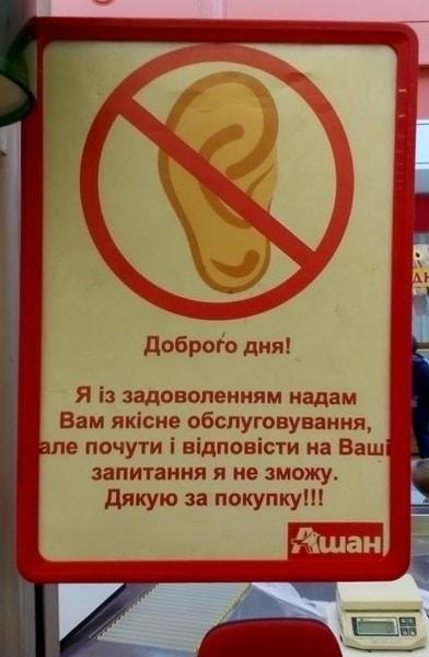 """""""Будьте людьми"""": у мережі розповіли історію про львівського касира з поганим слухом"""