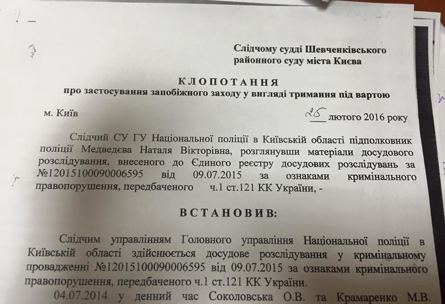 Поліція зажадала заарештувати адвоката спецназівця Єрофєєва