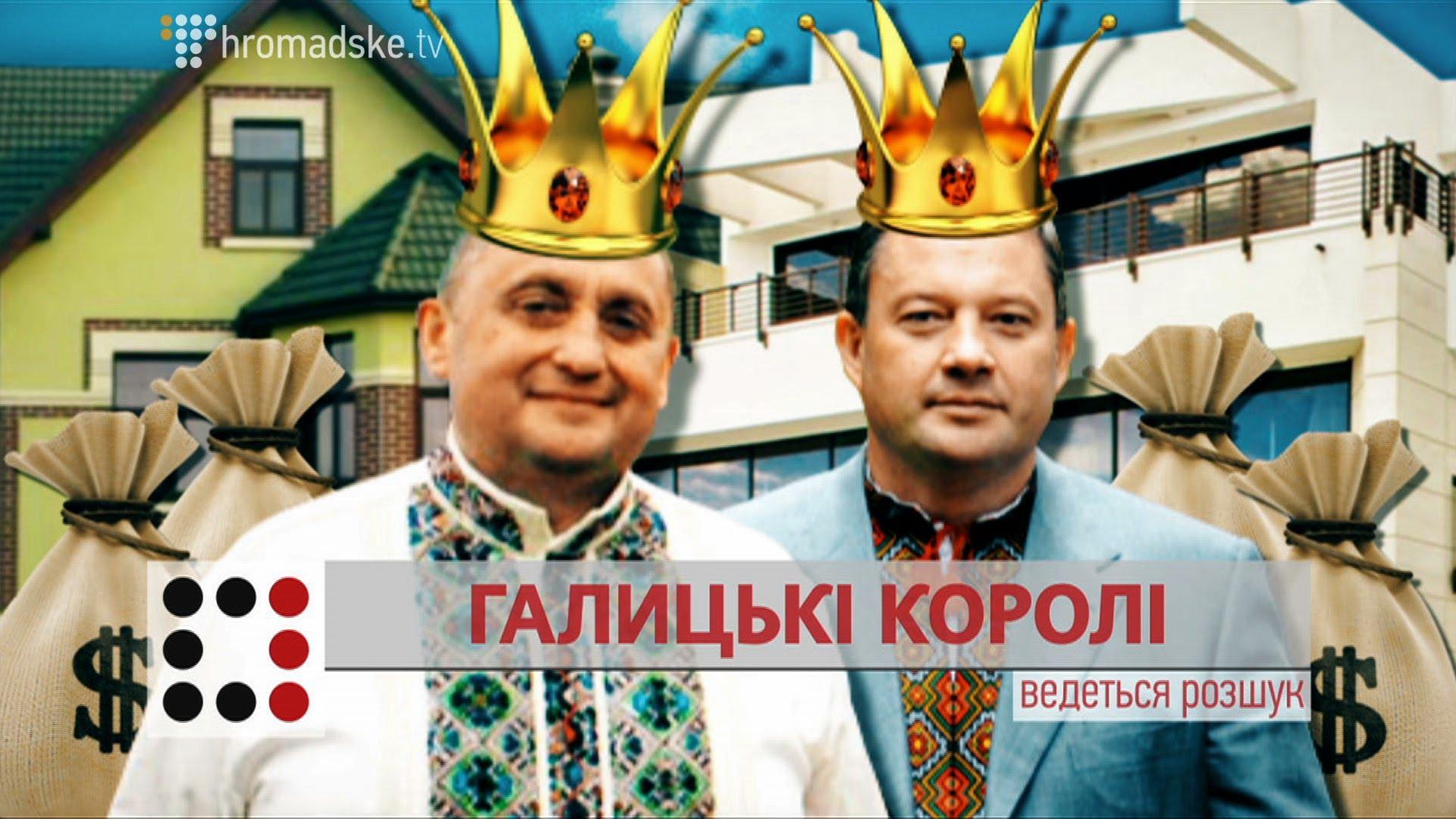 Галицькі королі: як Дубневичі заробили свої багатомільйонні статки (ВІДЕО)