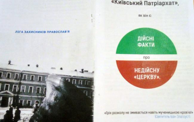СБУ просять розслідувати сепаратистські брошури у Рівненській області