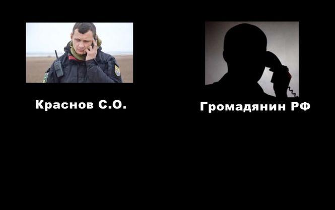 СБУ опублікувала аудіозапис розмови Краснова з російським куратором