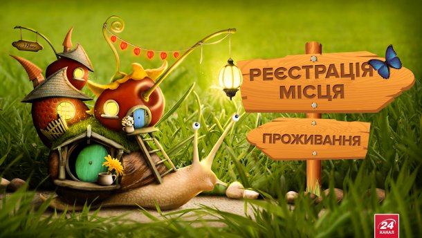 Нові правила реєстрації для українців: що треба знати