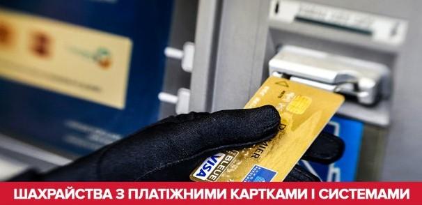 Топ-6 шахрайств із платіжними картками і системами: як не стати жертвою