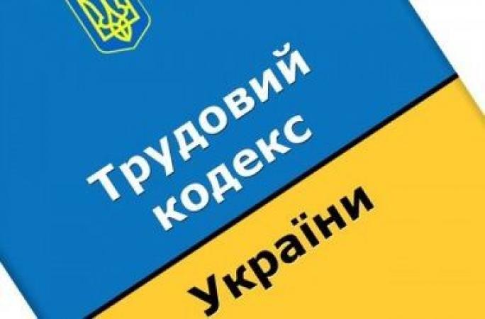 """Кардинальні зміни в трудовий кодекс України, """"сієста"""" і інші нововедення"""