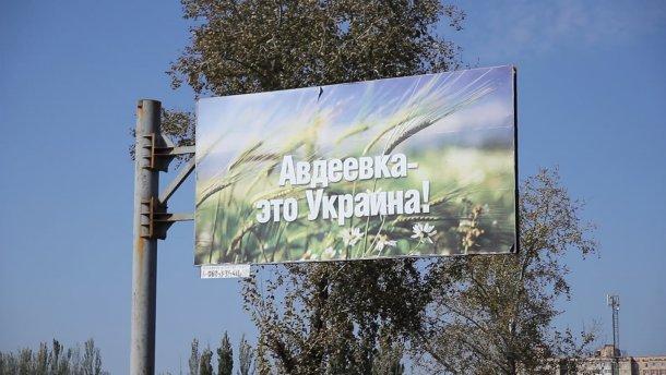 Бойовики спробували взяти опорний пункт українських військ в Авдіївці