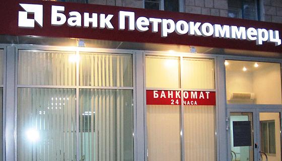 В Україні визнали неплатоспроможним ще один банк