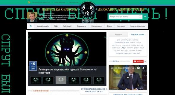 "Хакери зламали сайт Львівської ОДА й понаписували ""непристойностей"" (ФОТО)"
