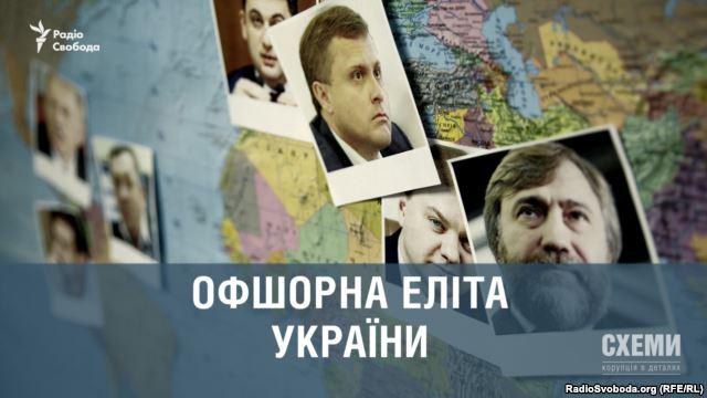 Офшорна еліта України