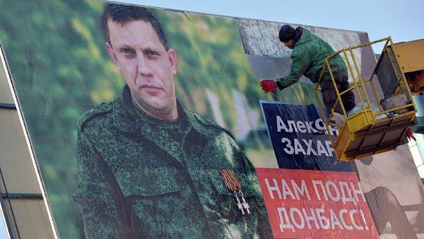 """У """"ДНР"""" переконані, що Порошенко скомандував зачистити їхніх ватажків"""