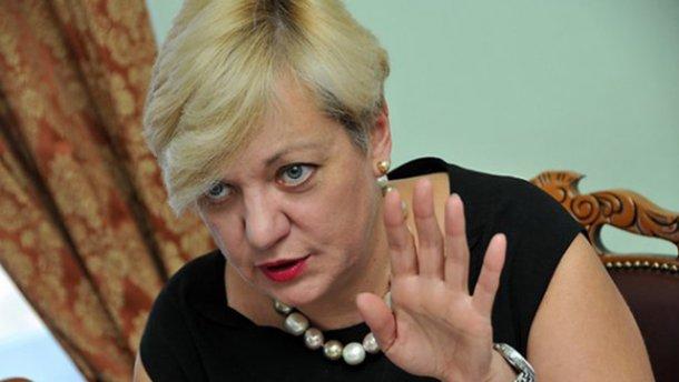 Гонтарева отреагировала на слухи об своей отставке